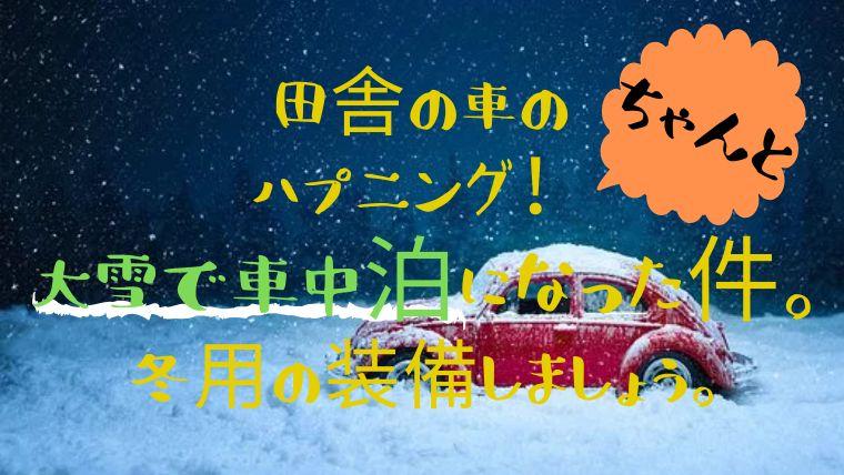 田舎の車のハプニング!大雪で車中泊になった件。ちゃんと冬用の装備しましょう。