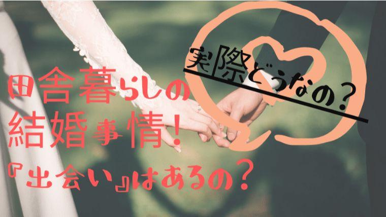 田舎暮らしの結婚事情!『出会い』はあるの?実際どうなの?