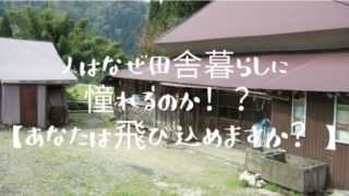 人はなぜ田舎暮らしに憧れるのか!?【あなたは飛び込めますか?】