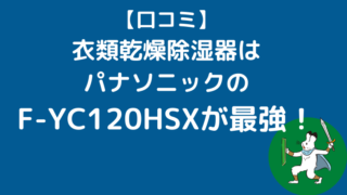 【口コミ】衣類乾燥除湿器はパナソニックのF-YC120HSXが最強!