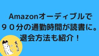 Amazonオーディブルで90分の通勤時間が読書に。退会方法も紹介!