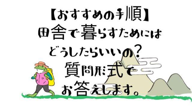 【おすすめの手順】 田舎で暮らすためにはどうしたらいいの? 質問形式で お答えします。 (1)