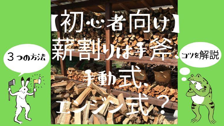 【初心者向け】 薪割りは手斧、手動式、エンジン式?3つの方法とコツを解説