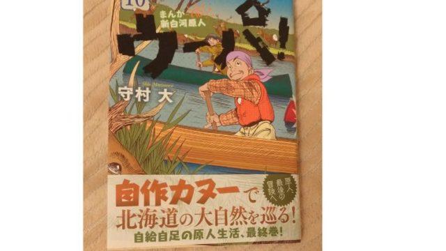 伝説の田舎暮らしマンガ3選。もはや地方移住するための教科書だ!