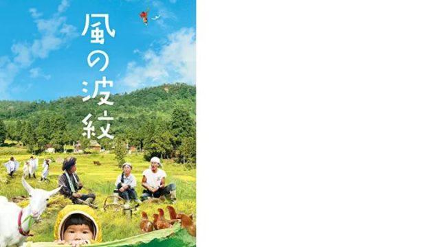 【映画好きも納得!】田舎暮らしの映画おすすめ9選、移住するなら見るべし。