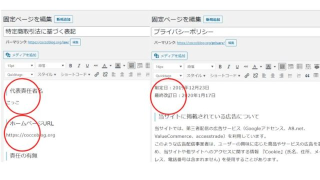 WordPress「JIN」のカスタマイズ設定で、ブログ初心者を卒業する方法