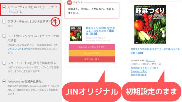 「JIN」カスタマイズ方法:その他設定