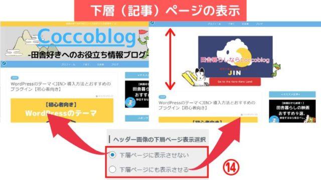 「JIN」カスタマイズ方法:ヘッダー画像設定