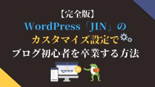 【完全版】WordPress「JIN」のカスタマイズ設定で、ブログ初心者を卒業する方法