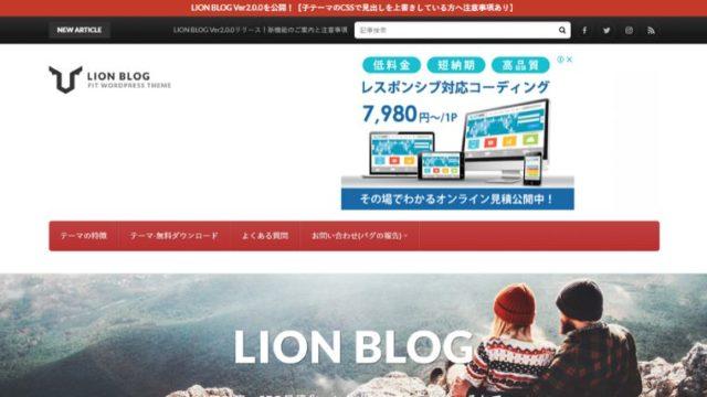 40記事書いて「JIN」へ。WordPressブログの無料テーマをやめた理由