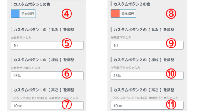 「JIN」カスタマイズ方法:ボタンデザイン設定