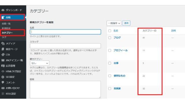 「JIN」カスタマイズ方法:トップページ設定