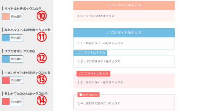 「JIN」カスタマイズ方法:ボックスデザイン設定