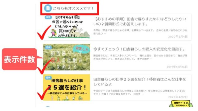 「JIN」カスタマイズ方法:記事のデザイン設定