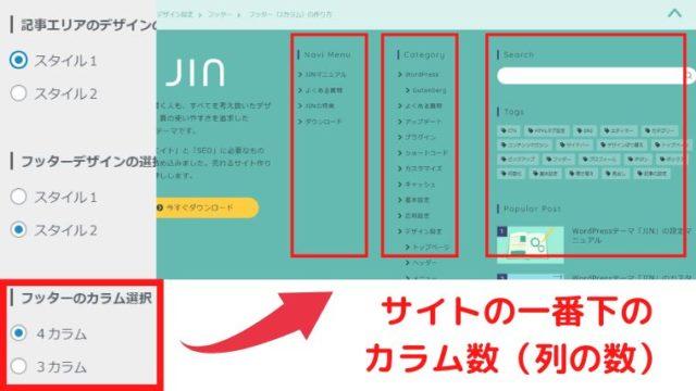 「JIN」カスタマイズ方法:サイトデザイン設定