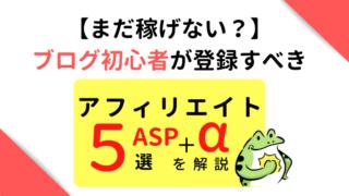 【まだ稼げない?】ブログ初心者が登録すべきアフィリエイトASP5選+αを解説