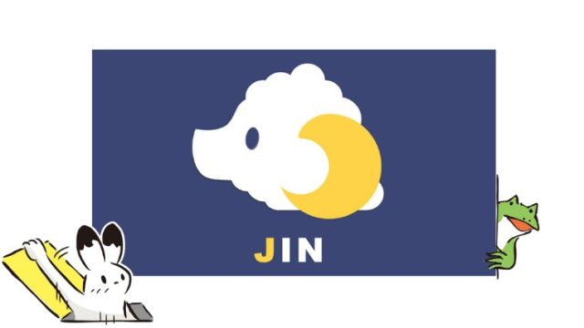 「JIN」カスタマイズ方法:フッター設定