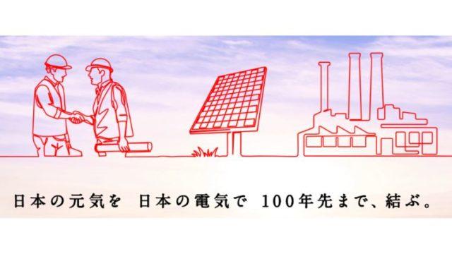 【今,知りたい!】おすすめの新電力を徹底比較<エコな田舎暮らしをめざして>