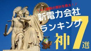【4人家族の家計を救え!】新電力会社ランキング・おすすめ神7!