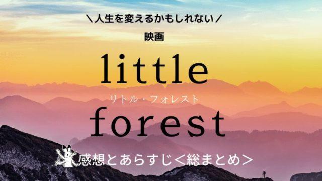 【人生を変えるかもしれない】映画『リトル・フォレスト』感想とあらすじ<総まとめ>