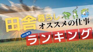 【2021年最新版】田舎暮らしのおすすめ仕事ランキング!<新時代の移住者へ>