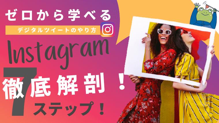 Instagram デジタルツイートのやり方を徹底解剖!ゼロから学べる7ステップ!
