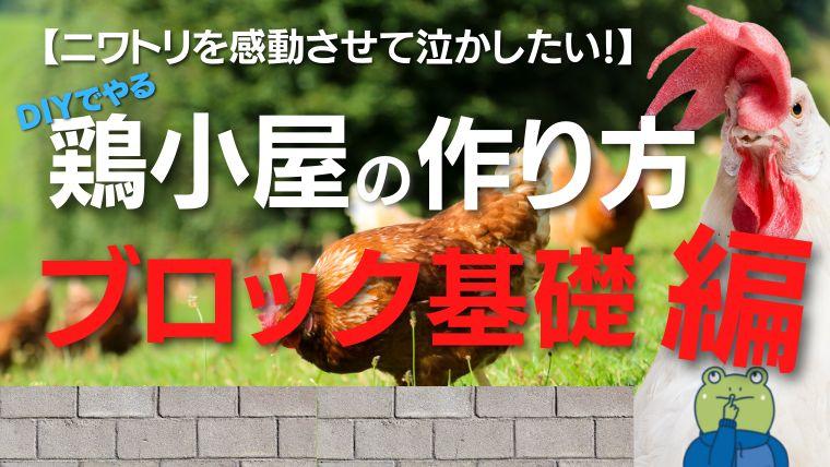 【ブロック基礎編】DIYでやる鶏小屋の作り方<ニワトリも感動?>
