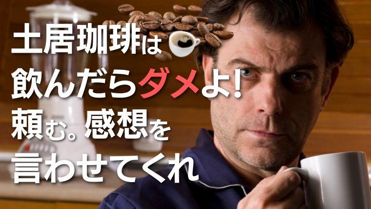 【衝撃】土居珈琲は飲んだらダメよ!<頼む。感想を言わせてくれ>