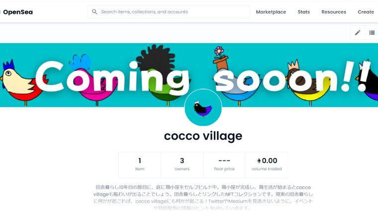 """NFT始めました!その名も""""Cocco Village""""."""